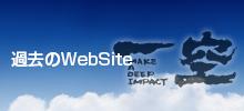 過去のウェブサイト