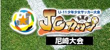 JCカップ尼崎大会 Facebookページ