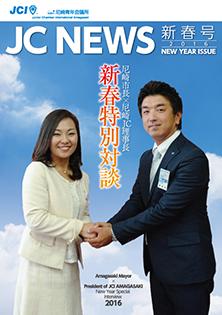 jcnews2016