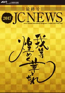 jcnews2017final