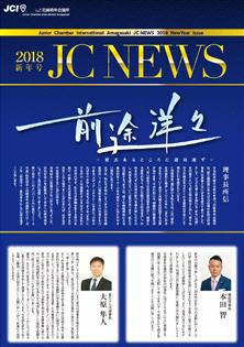 jcnews2018
