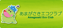 尼崎エコクラブ