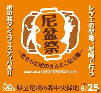 尼盆祭2019 レゲエの聖地、尼崎でおこなう初の盆ダンスフェスティバル!!
