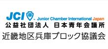 日本青年会議所兵庫ブロック協議会