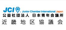 日本青年会議所近畿地区協議会